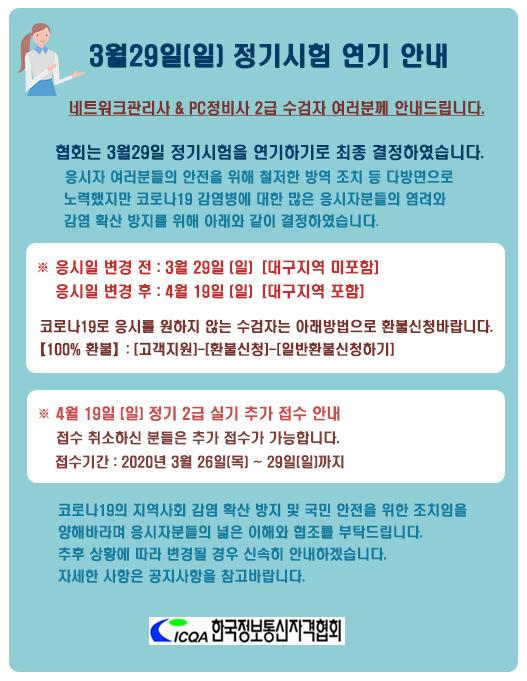 [사진=한국정보통신자격협회]