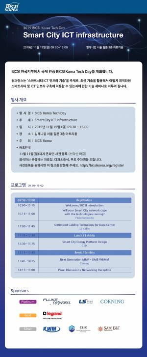 'Smart City ICT Infrastructure' 세미나 열려
